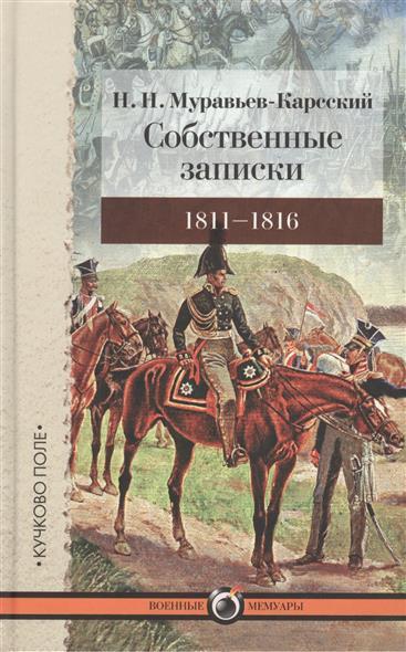 Муравьев-Карсский Н. Собственные записки: 1811-1816