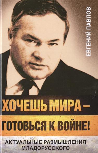 Хочешь мира - готовься к войне Актуальные размышления младорусского