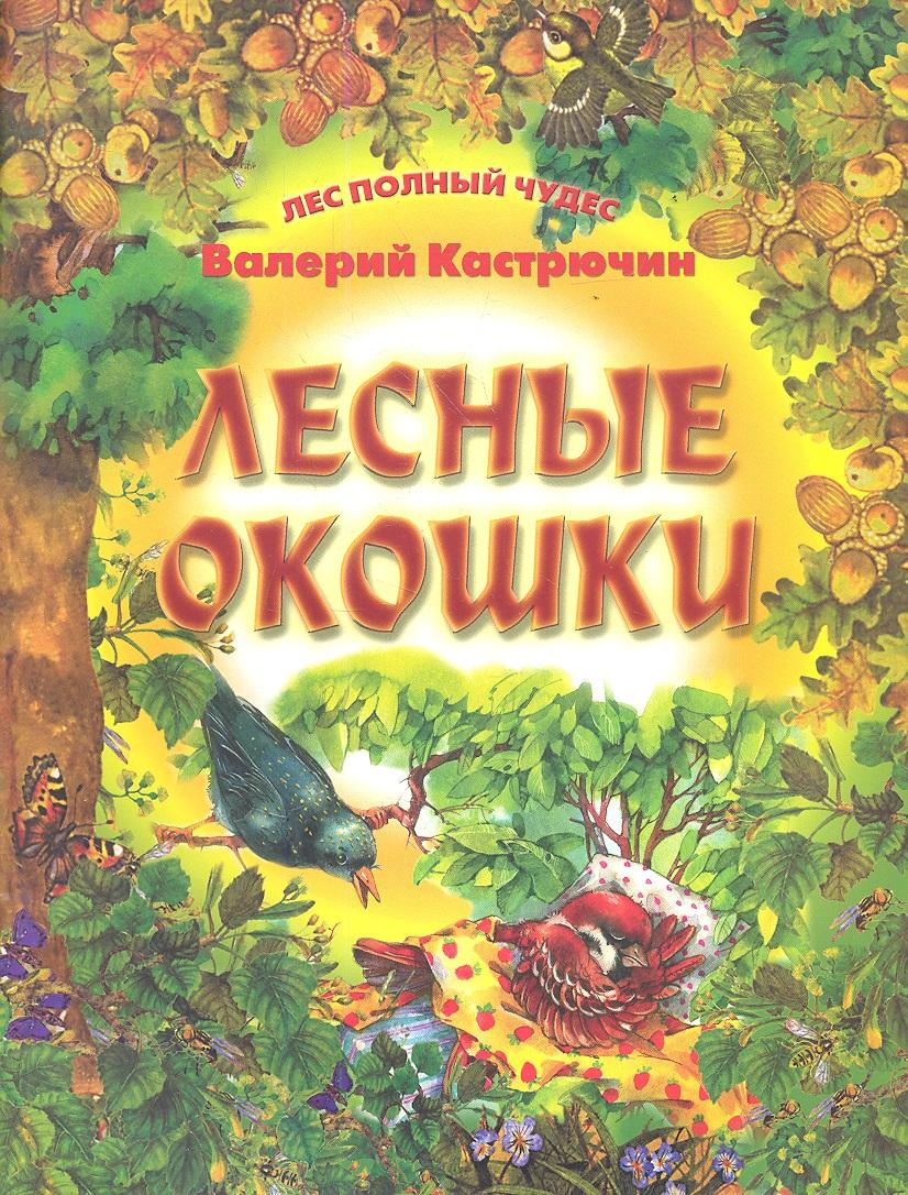 Кастрючин В. Лесные окошки ISBN: 9789855495773 кастрючин в о чем поет сверчок