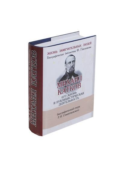Михаил Катков. Его жизнь и публицистическая деятельность. Биографический очерк (миниатюрное издание)