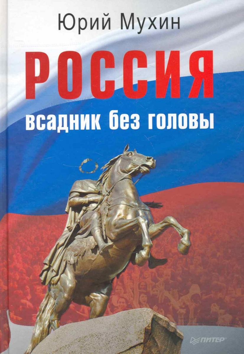 Мухин Ю. Россия всадник без головы