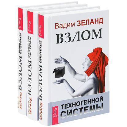 Взлом техногенной системы (комплект из 3 книг) решетка в раковину idea решетка в раковину idea белый