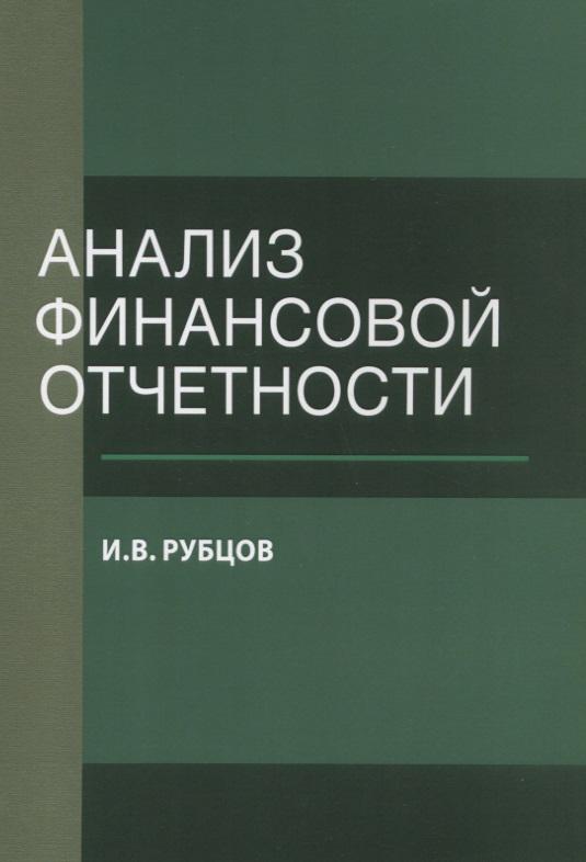 Рубцов И. Анализ финансовой отчетности. Учебное пособие цена 2017