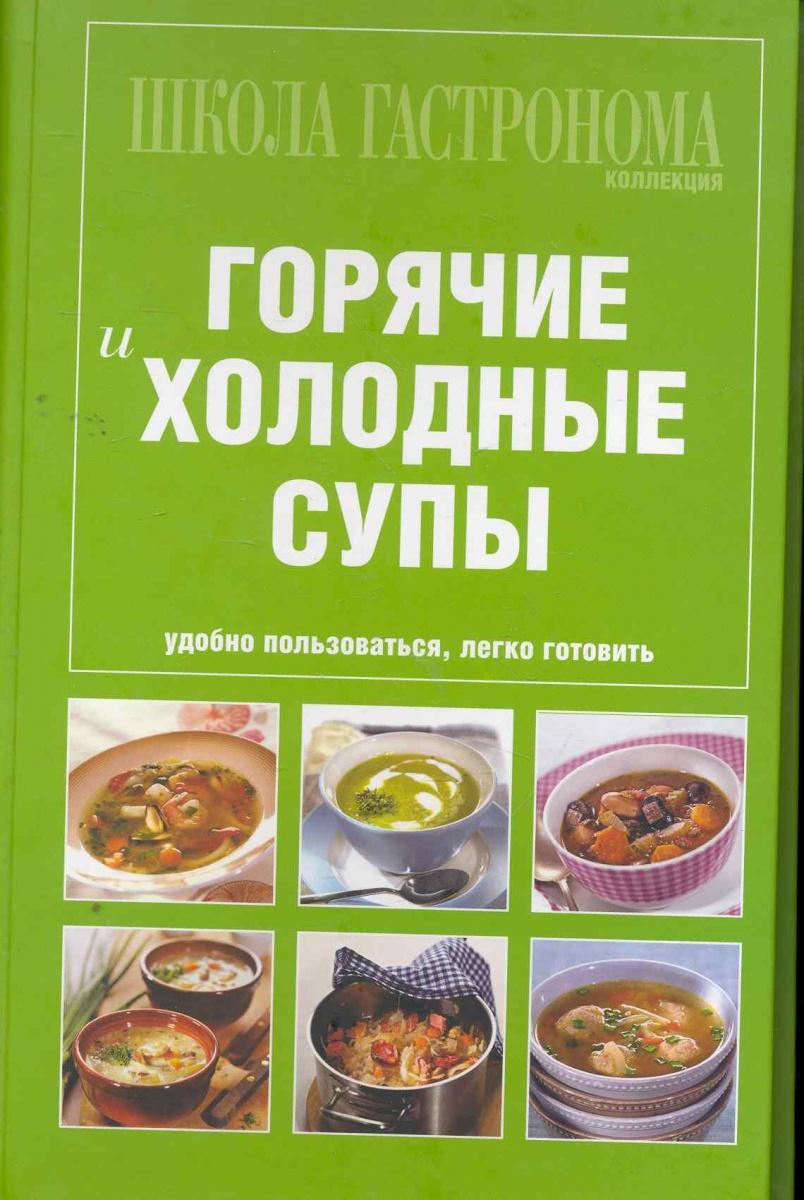 Школа Гастронома Горячие и холодные супы