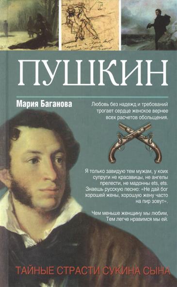 Александр Пушкин. Тайные страсти сукина сына