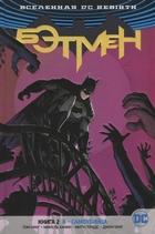 Бэтмен. Книга 2. Я - самоубийца