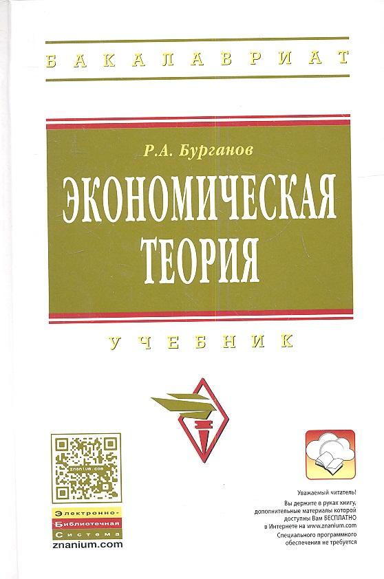 Бурганов Р. Экономическая теория. Учебник экономическая теория учебник