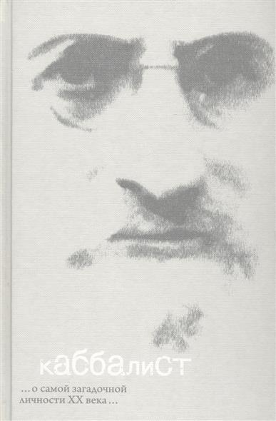 Каббалист. Кинороман 2-е издание, переработанное и дополненное