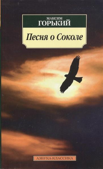 Горький М. Песня о Соколе максим горький песня