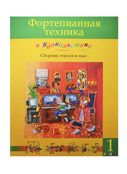 Фортепианная техника в удовольствие Сборник этюдов и пьес 1 класс