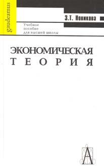Нов��кова З. Экономическая теория Новикова kova