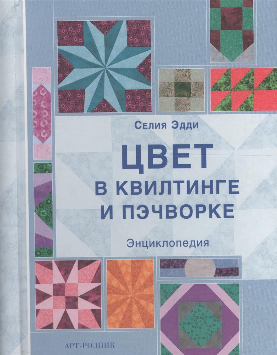 Цвет в квилтинге и пэчворке. Энциклопедия