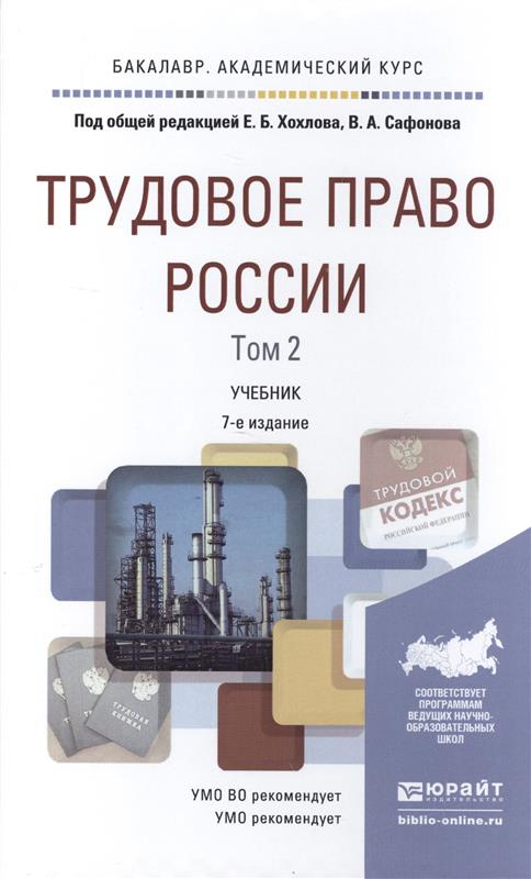 Трудовое право России. Том 2. Учебник