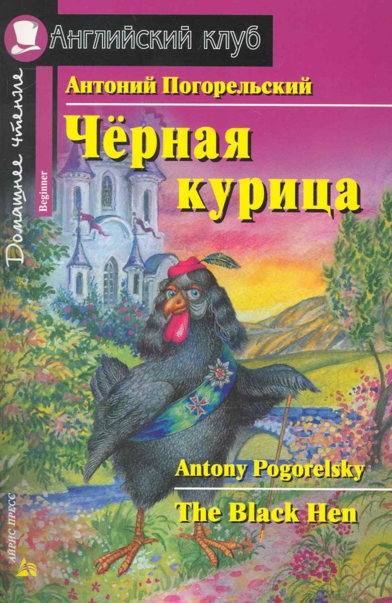 Погорельский А. Черная курица или Подземные жители Дом. чтение чёрная курица или подземные жители