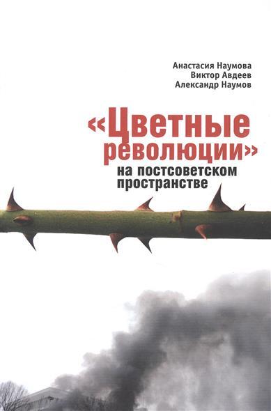 """""""Цветные революции"""" на постсоветском пространстве"""