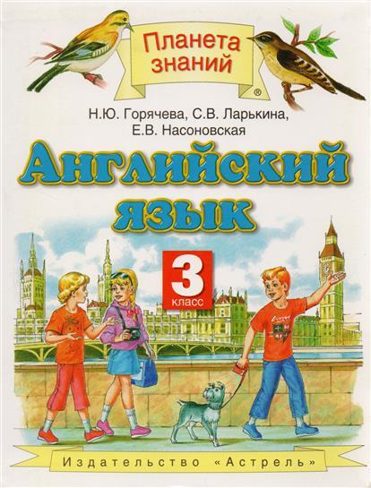 Английский язык 3 кл Учебник