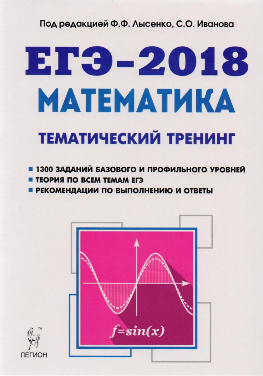 Www.slovo.ws по математике 11 класс 2018 лотоцин