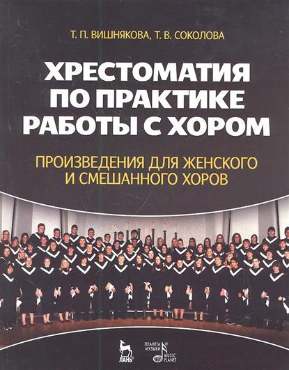 Хрестоматия по практике работы с хором. Произведения для женского и смешанного хоров. Учебное пособие.