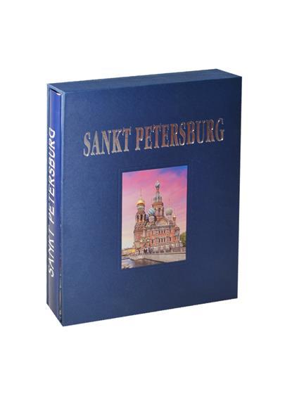 Попова Н., Федоров А. Альбом Санкт-Петербург / Sankt Petersburg