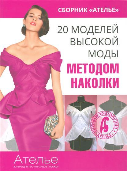 20 моделей высокой моды. Методом наколки