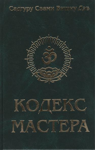 Кодекс Мастера. Руководство по практике йоги. 2-е издание