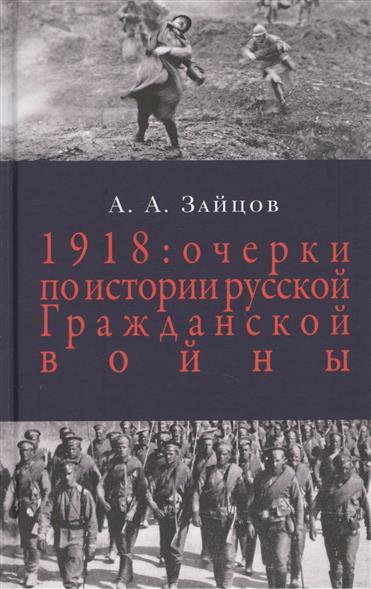 Зайцов А. 1918 Очерки по истории рус. Гражданской войны
