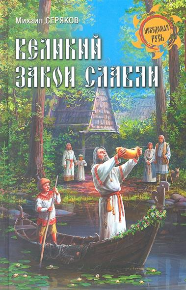 Серяков М. Великий закон славян серяков м дажьбог прародитель славян