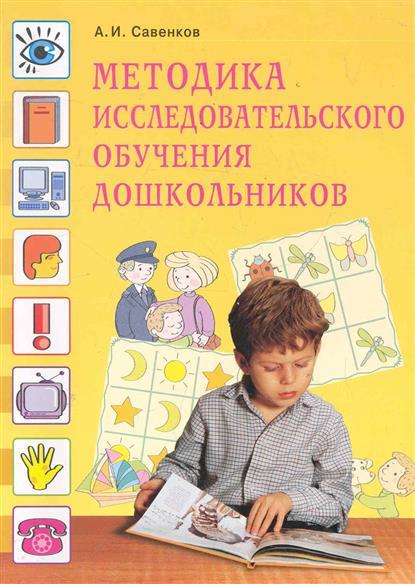 Методика исследовательского обучения дошкольников