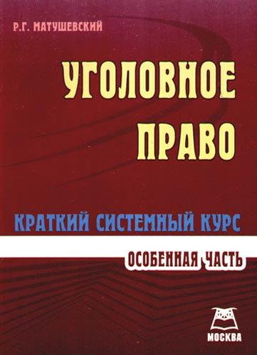 Матушевский Р. Уголовное право Особенная часть Краткий системный курс