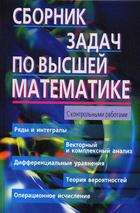 Сборник задач по высшей математике 2 курс