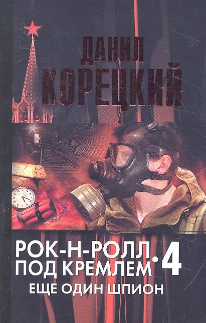 Корецкий Д. Рок-н-Ролл под Кремлем. Книга четвертая. Еще один шпион ник рок н ролл дежурный по небу dvd