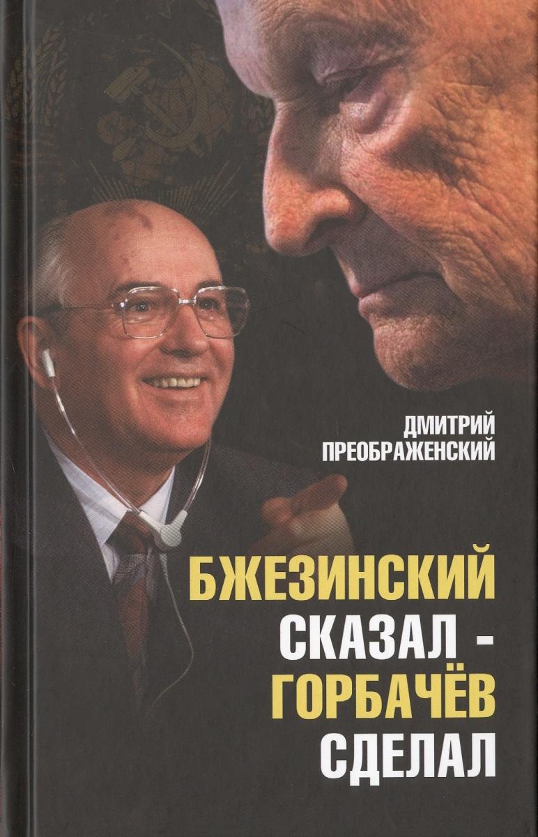 Преображенский Д. Бжезинский сказал — Горбачев сделал pro svet light mini par led 312 ir