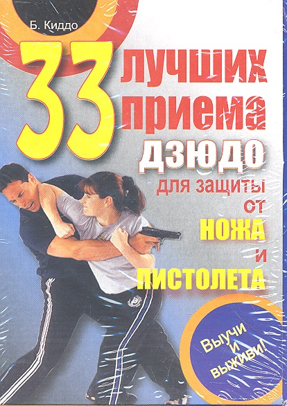 Киддо Б. 33 лучших приема дзюдо для защиты от ножа и пистолета