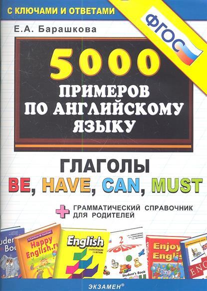 5000 примеров по английскому языку: Глаголы be, have, can, must с ключами и ответами