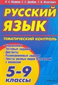 Мурина Л. Русский язык Тематический контроль 5-9 кл.