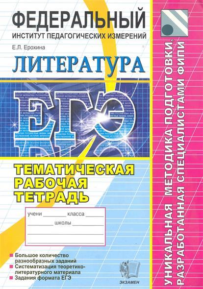 ЕГЭ Литература Тематическая рабочая тетрадь ФИПИ