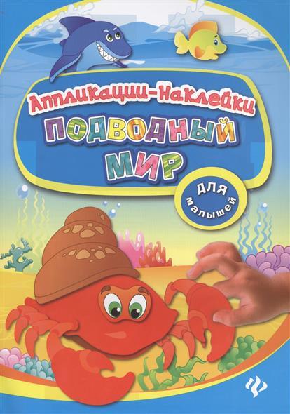 Подводный мир. Для малышей