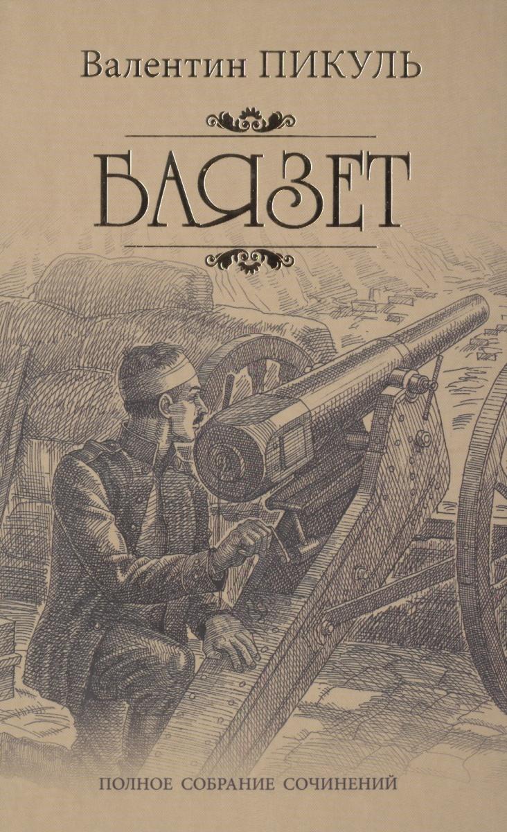 Пикуль В. Баязет баязет серии 1 12