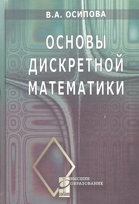 Осипова В. Основы дискретной математики. Учебное пособие