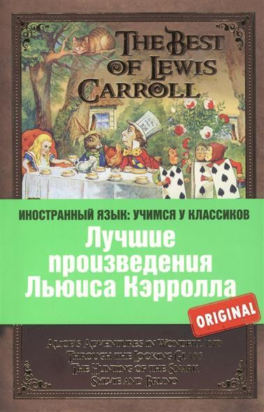 Кэрролл Л. Лучшие произведения Льюиса Кэрролла: Алиса в Стране чудес. Алиса в Зазеркалье. Охота на Снарка. Сильви и Бруно = The Best of Lewis Carroll