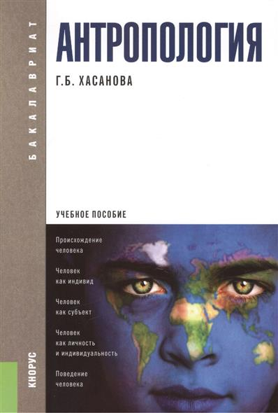 Хасанова Г. Антропология. Учебное пособие