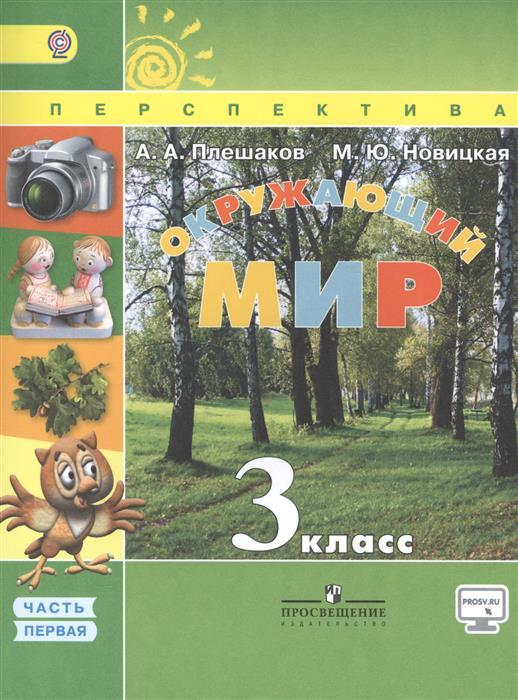 Плешаков А., Новицкая М. Окружающий мир. 3 класс. Учебник. Часть 1