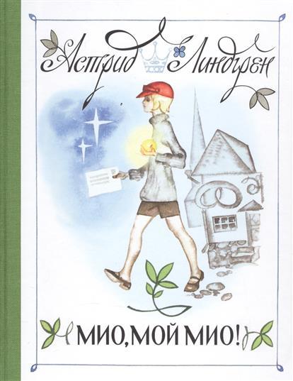 Линдгрен А. Мио, мой Мио! ISBN: 9785389112247 стенка мио центральный модуль