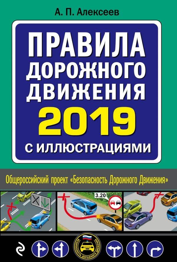 Алексеев А. Правила дорожного движения 2019 с иллюстрациями