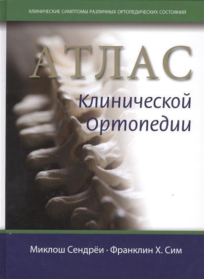Сендреи М., Сим Ф. Атлас клинической ортопедии