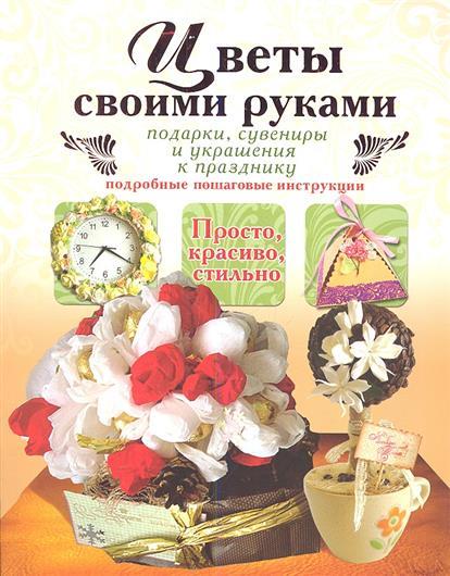 Тельпиз В. Цветы своими руками. Подарки, сувениры и украшения к празднику книги издательство аст подарки любимым своими руками