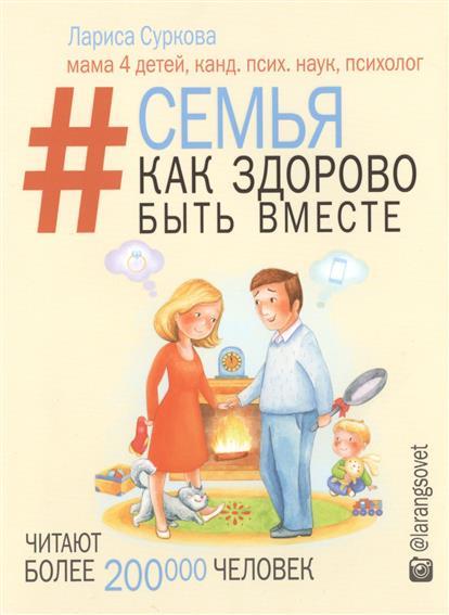 Суркова Л. #Семья. Как здорово быть вместе александр лебедев день суркова