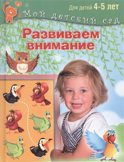 Гаврина С., Кутявина Н., Топоркова И., Щербинина С. Развиваем внимание. 4-5 лет