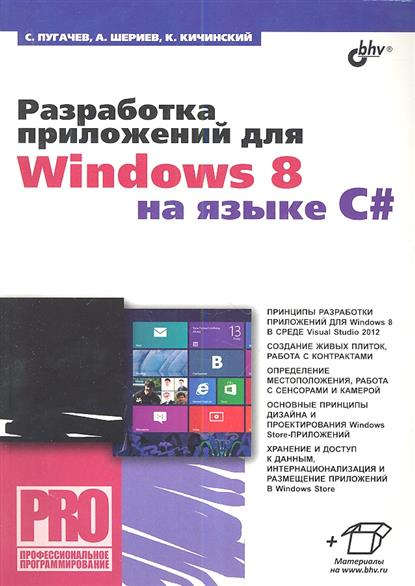 Пугачев С., Шериев А., Кичинский К. Разработка приложений для Windows 8 на языке C# разработка приложений для windows 8 на языке c