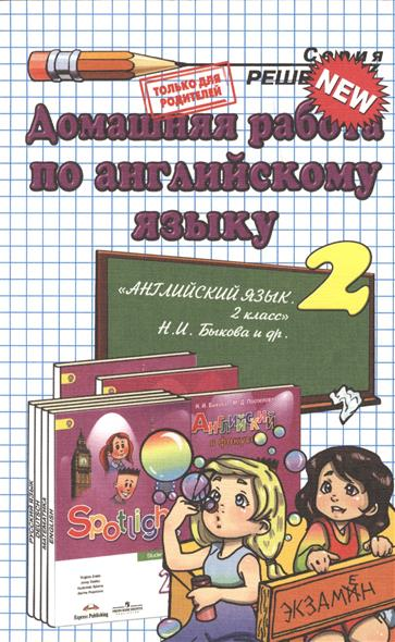 Домашняя работа по английскому языку за 2 класс к учебнику Н.И. Быковой и др.